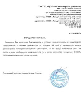 """ООО """"ТД ТИР"""" отзывы"""